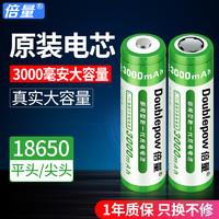 倍量18650锂电池大容量3.7v4.2v动力强光手电筒26650可充电充电器