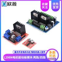 L298N电机驱动板模块直流步进电机马达智能车配件两路/四路