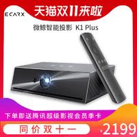 微鲸 K1 Plus智能高清便携投影仪