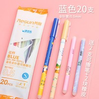 GELISI 格立思 全针管笔芯20支 送可擦笔2支+橡皮擦2块