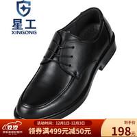 星工( XINGGONG) 劳保鞋男 绝缘皮鞋工作商务6kv牛皮防滑耐磨电力电工绝缘鞋 物业工作鞋 *3件