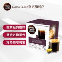 Dolce Gusto 多趣酷思 胶囊咖啡 16颗装 *4件