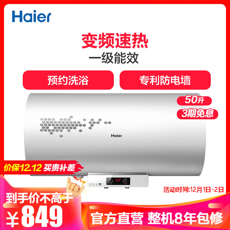 Haier/海尔 EC5002-R 50升小型储水式速热电热水器 家用卫生间洗澡租房可用