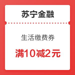移动端 : 苏宁金融 10-2元生活缴费券