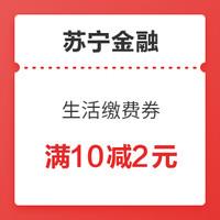 移动端:苏宁金融 10-2元生活缴费券