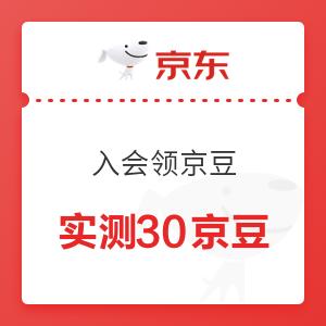 移动专享 : 京东 惠百施自营旗舰店 入会领京豆