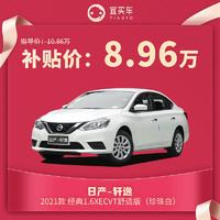 日产轩逸2021款经典1.6XE CVT舒适版宜买车汽车整车新车