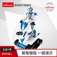 星辉 儿童智能遥控机器人带声光变形机器人男孩儿跳舞玩具(星河白、官方标配【一键演示,激情互动+2.4G频率+USB充电】)