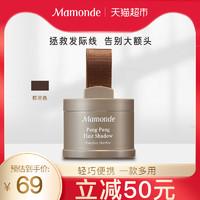 Mamonde/梦妆发际线粉填充秃头发髻线粉侧影阴影高光鼻影修容补发