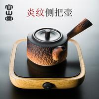 容山堂电热水壶粗陶烧水壶保温三界加热大号陶瓷煮茶器侧把泡茶壶 *5件