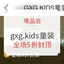 促销活动 : 唯品会 gxg.kids童装 年终店庆特卖