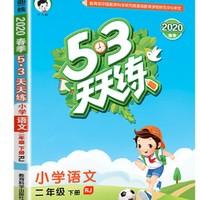 《53天天练》(二年级下册)