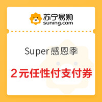 移动端:苏宁易购 Super感恩季