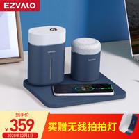 EZVALO·几光  无线充电蓝牙音箱加湿器套装无线小电组合  星空蓝