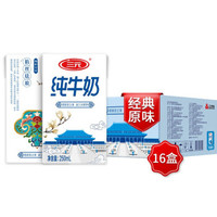 京东PLUS会员:SANYUAN 三元 小方白纯牛奶 250ml*16盒 *3件