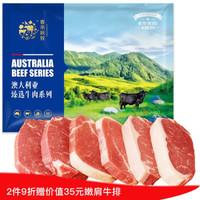 京东PLUS会员:chunheqiumu 春禾秋牧 澳洲原切牛排套餐 1020g/6片 *3件