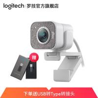 罗技(Logitech)StreamCam直播摄像头 电脑笔记本摄像头 视频会议网络教学 白色
