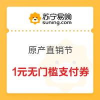 苏宁易购 原产直销节 1元无门槛支付券
