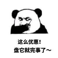 比乐蒂/奥普/素士/澜沧古茶精选爆款上线!超值好物款款惊喜价~