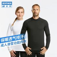 DECATHLON 迪卡侬 WEDZE1 8371830 男女款训练衣