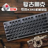 罗技(Logitech)K845机械键盘有线游戏办公朋克复古蒸汽口红键盘外设电脑笔记本网红电竞吃鸡 K845(红轴)