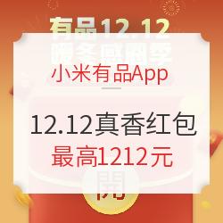 小米有品App真香红包强势回归,双12天天给你惊喜!