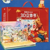 《西游记经典故事3D立体书》