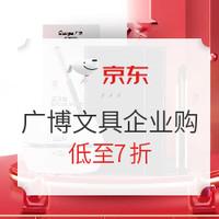促销活动:京东商城 广博办公文具 企业采购专场