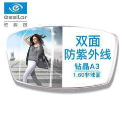 essilor /依视路 钻晶A3 1.6折射率  非球面镜片2片+赠品牌镜框