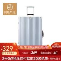 网易严选 行李箱拉杆箱 PC铝框(非全铝)万向轮密码锁旅行箱 太空银 28寸