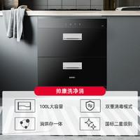 帅康DS1大容量家用厨房镶嵌式消毒柜触控嵌入式消毒碗柜内嵌式
