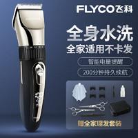飞科理发器电推剪充电式电推子成人婴儿童剃发电动头发剃头刀家用(理发器+2把金属剪刀)
