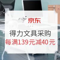 促销活动:京东商城 得力文具 年终采购专场