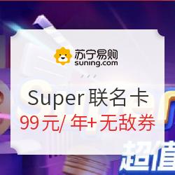 苏宁易购Super会员+万达观影卡/优酷会员/芒果TV会员等任选一