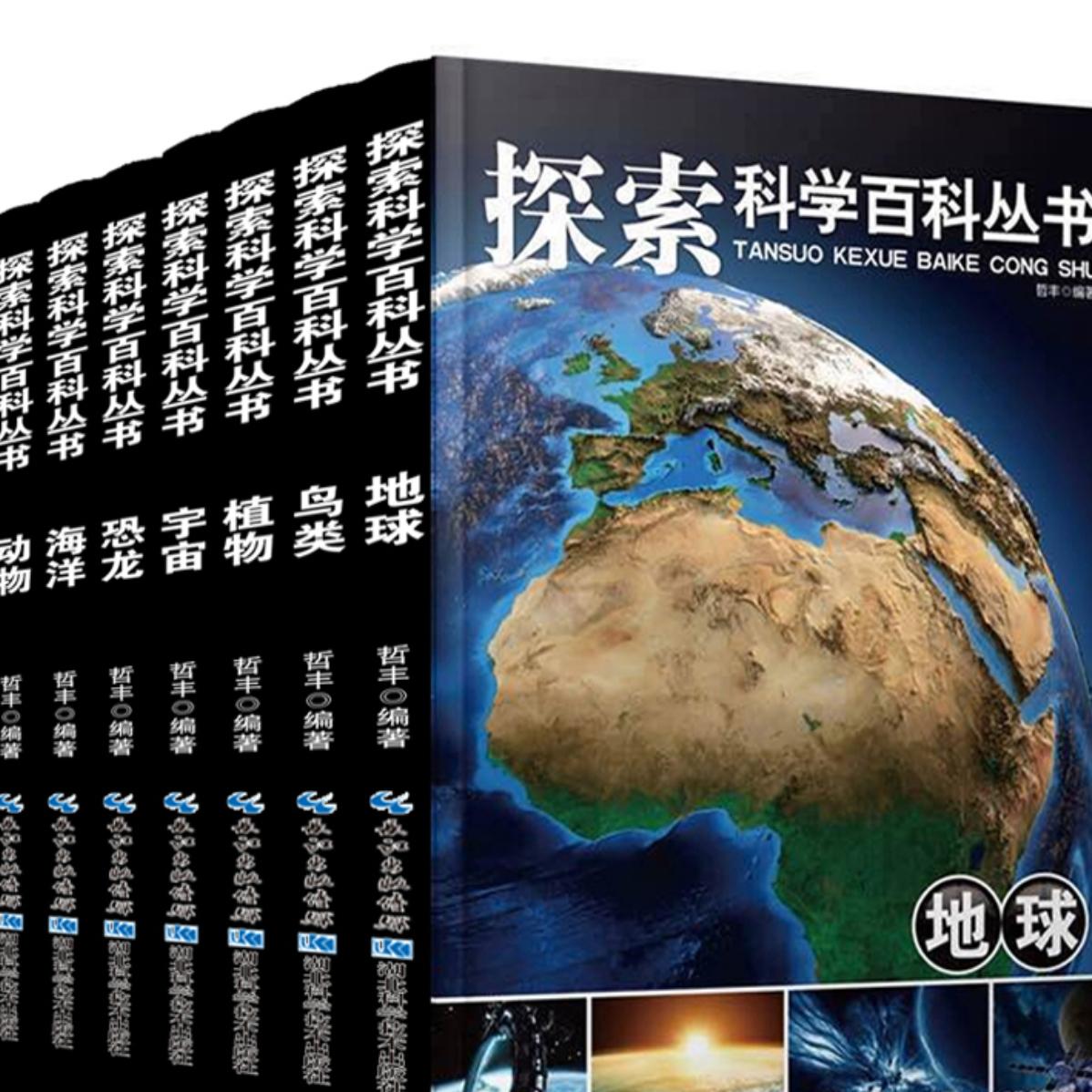 《探索科学百科丛书》全套8册