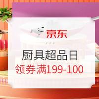 促销活动:京东 食尚美厨 超级品类日
