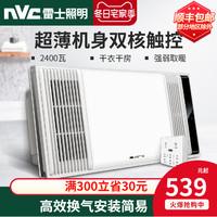 雷士浴霸集成吊顶灯暖风机卫生间八合一排气扇照明一体浴室风暖X(【2400W】双核|八合一|智能触控|干衣干房)