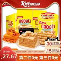 印尼进口 Richeese丽芝士 nabati奶酪味威化饼干200g零食网红小吃(软心趣铁盒装336g【第2件0元,第3件0元,请拍3件】)