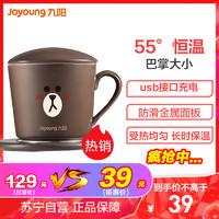 九阳(Joyoung)暖暖杯LINE FRIENDS水杯办公室养生小型便携恒温暖杯垫H01-Tea813(布朗熊)