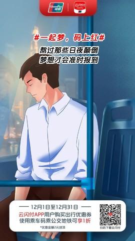 移动端:限深圳地区 云闪付 12月公交地铁购券