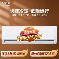 云米(VIOMI)1.5匹 定频 快速冷暖 iCool 1A 速冷 智能除湿 壁挂式卧室空调挂机 KFRd-35GW/Y4PF1-D3