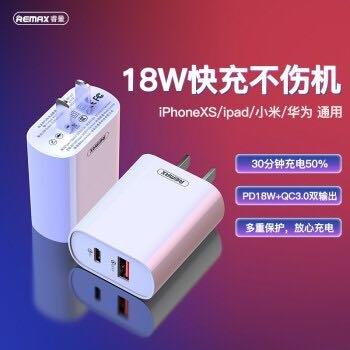 REMAX睿量 苹果充电器PD18W快充头USB-C充电插头通用iPhoneXS/ipad/小米华为 PD18W/QC3.0双口充电 *3件
