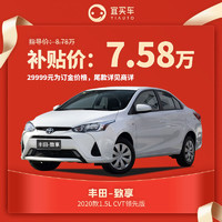 丰田致享2020款1.5L CVT领先版 整车新车