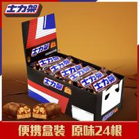 士力架花生夹心巧克力35g*24根/燕麦40g盒装零食(浅绿色、士力架盒装)