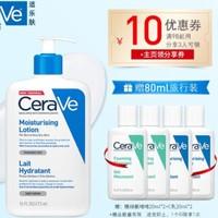 CeraVe 适乐肤 修护保湿润肤乳 473ml(赠绿氨啫喱20ml*2+C乳20ml*2+润肤乳20ml) *3件