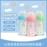 小不点 萌宝硅胶护层玻璃奶瓶 轻松吸防胀气宝宝用品婴儿奶瓶宽口