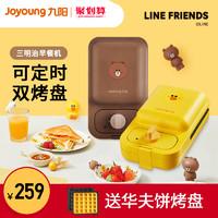 九阳三明治早餐机神器轻食机华夫饼机家用定时多功能吐司压烤机
