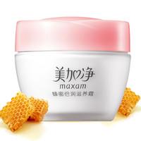 移动专享: maxam 美加净 蜂蜜倍润滋养霜 80g
