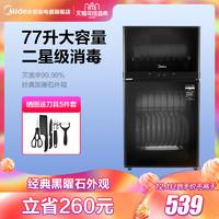 美的80YP01家用立式消毒柜双门小型厨房客厅保洁碗柜碗筷烘干台式