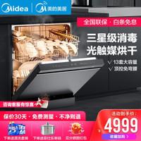 美的gx800  智能洗碗机全自动家用热烘干消毒一体13套嵌入式独立式 独嵌俩用 GX800